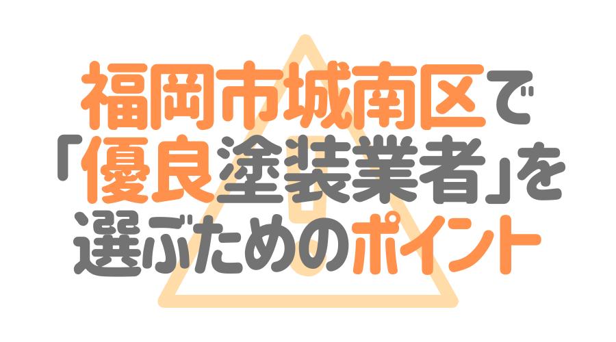 福岡市城南区で「優良塗装業者」を選ぶためのポイント
