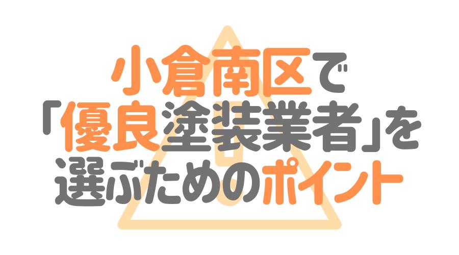 小倉南区で「優良塗装業者」を選ぶためのポイント