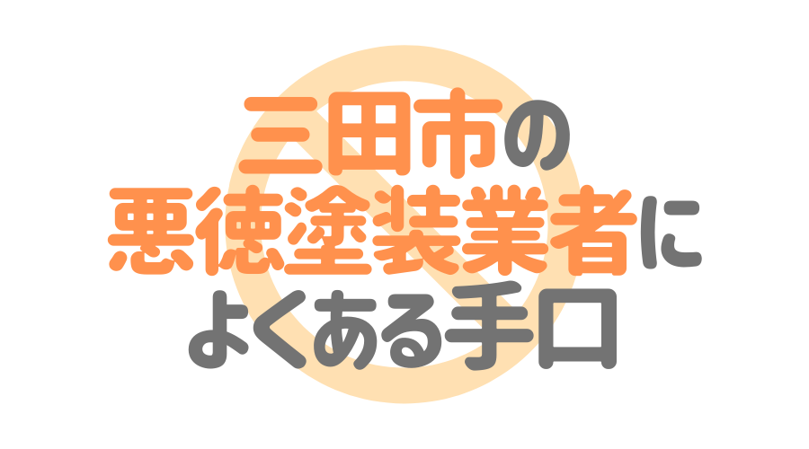 三田市の悪徳塗装業者によくある手口