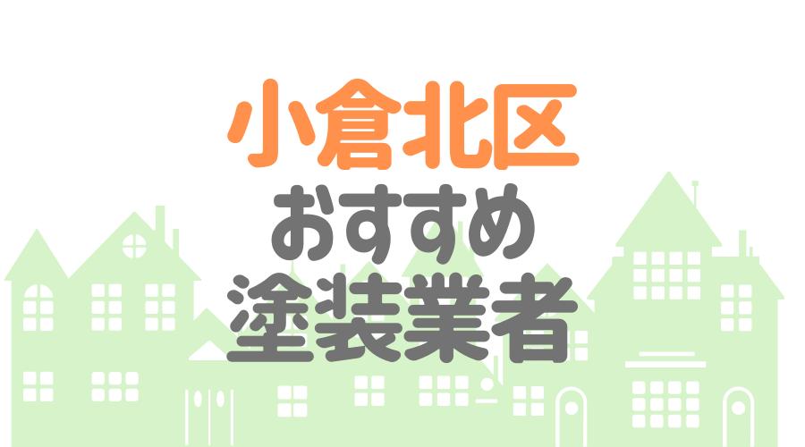 小倉北区おすすめ塗装業者