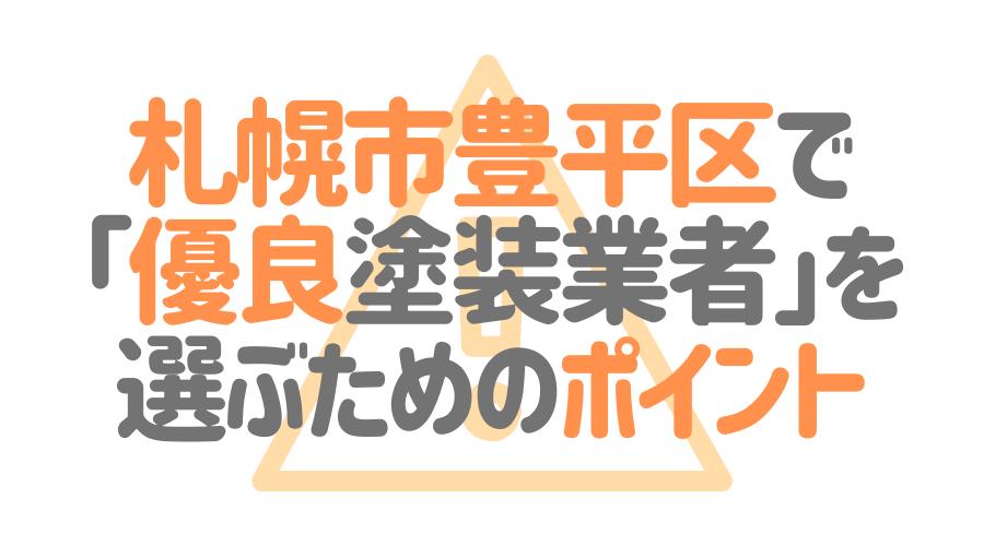 札幌市豊平区で「優良塗装業者」を選ぶためのポイント