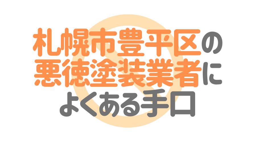 札幌市豊平区の悪徳塗装業者によくある手口