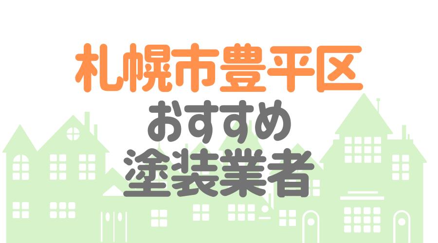 札幌市豊平区おすすめ塗装業者