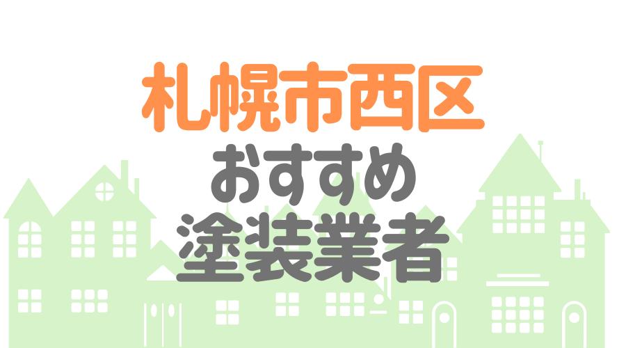札幌市西区おすすめ塗装業者