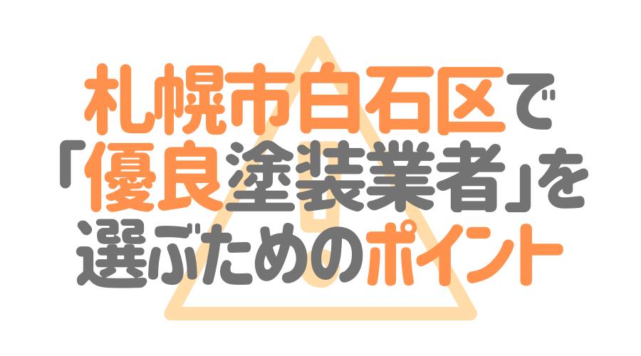 札幌市白石区で「」優良塗装業者を選ぶためのポイント