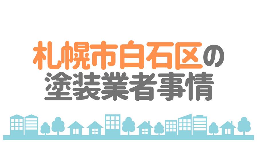 札幌市白石区の塗装業者事情