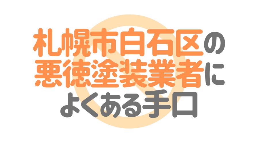 札幌市白石区の悪徳塗装業者によくある手口