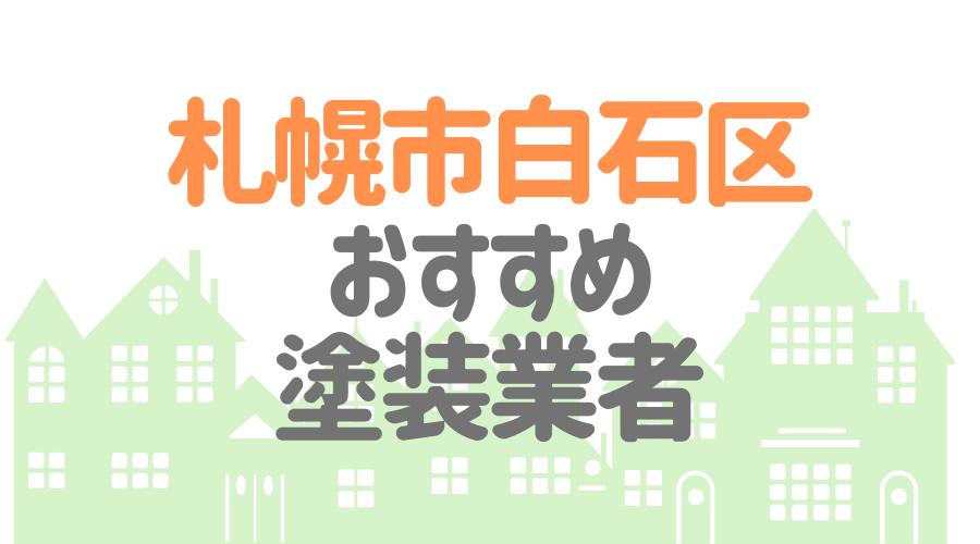 札幌市白石区おすすめ塗装業者