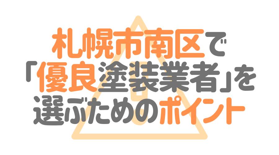 札幌市南区で「優良塗装業者」を選ぶためのポイント