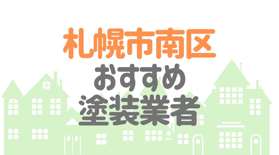 札幌市南区おすすめ塗装業者