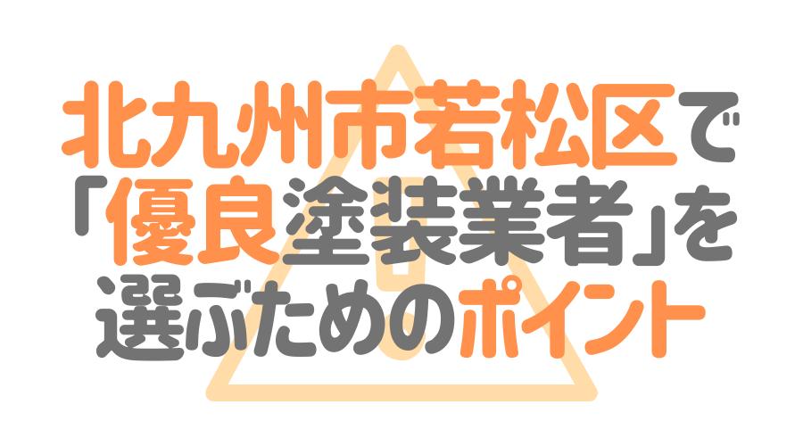 北九州市若松区で「優良塗装業者」を選ぶためのポイント