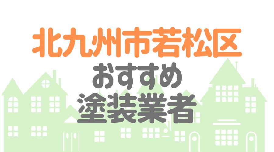 北九州市若松区おすすめ塗装業者
