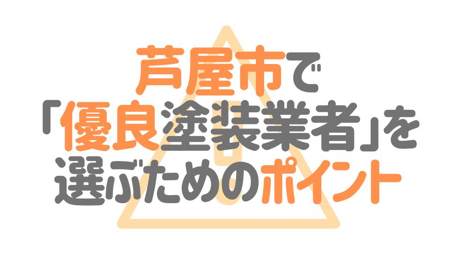 兵庫県芦屋市で「優良塗装業者」を選ぶためのポイント