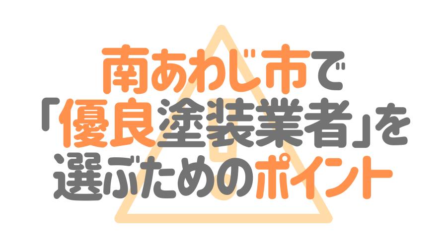兵庫県南あわじ市で「優良塗装業者」を選ぶためのポイント