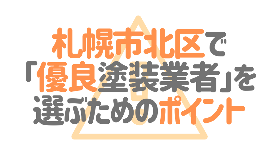 北海道札幌市北区で「優良塗装業者」を選ぶためのポイント
