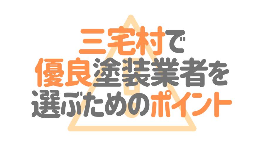 東京都三宅村で「優良塗装業者」を選ぶためのポイント