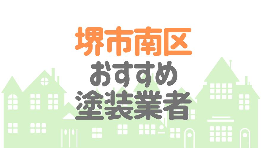 大阪府堺市南区のおすすめ「屋根・外壁塗装業者」一覧