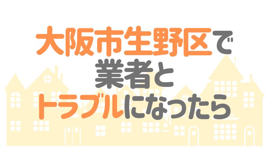 大阪市生野区で業者とトラブルになったら