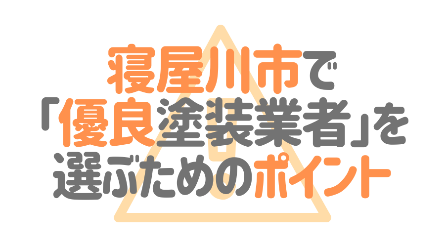 大阪府寝屋川市で「優良塗装業者」を選ぶためのポイント