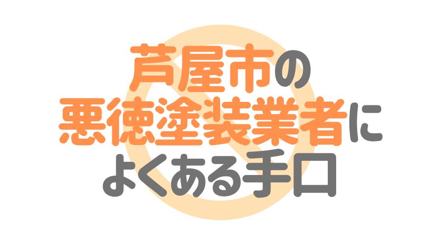 兵庫県芦屋市の悪徳塗装業者によくある手口4パターン