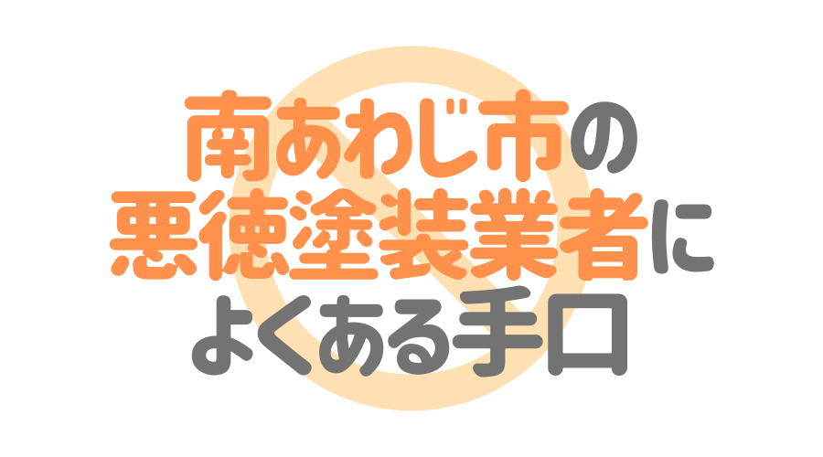兵庫県南あわじ市の悪徳塗装業者によくある手口4パターン