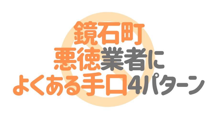 福島県鏡石町の悪徳塗装業者によくある手口4パターン