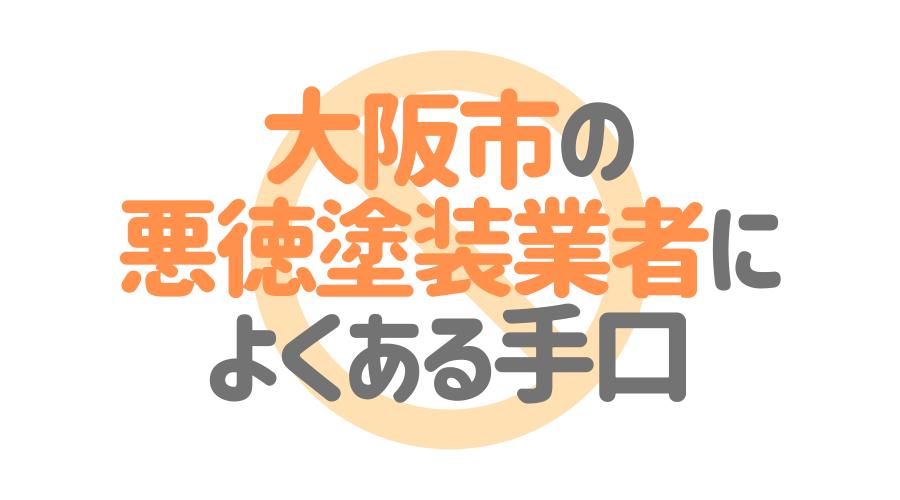 大阪府大阪市の悪徳塗装業者によくある手口4パターン