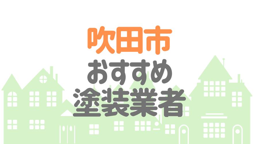 大阪府吹田市のおすすめ「屋根・外壁塗装業者」一覧
