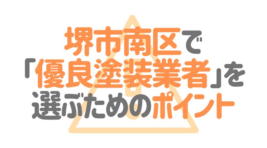 大阪府堺市南区で「優良塗装業者」を選ぶためのポイント