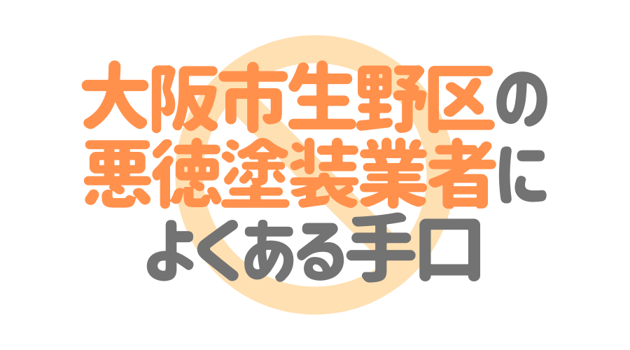 大阪市生野区の悪徳塗装業者によくある手口