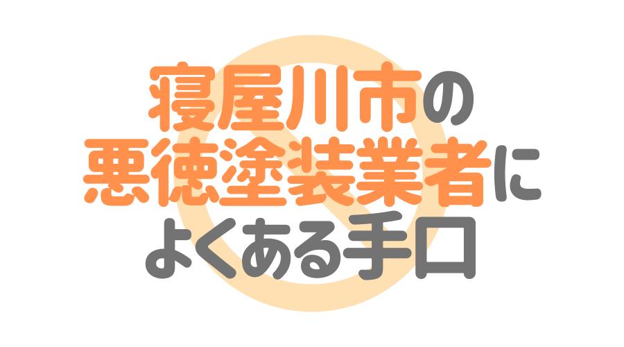 大阪府寝屋川市の悪徳塗装業者によくある手口4パターン