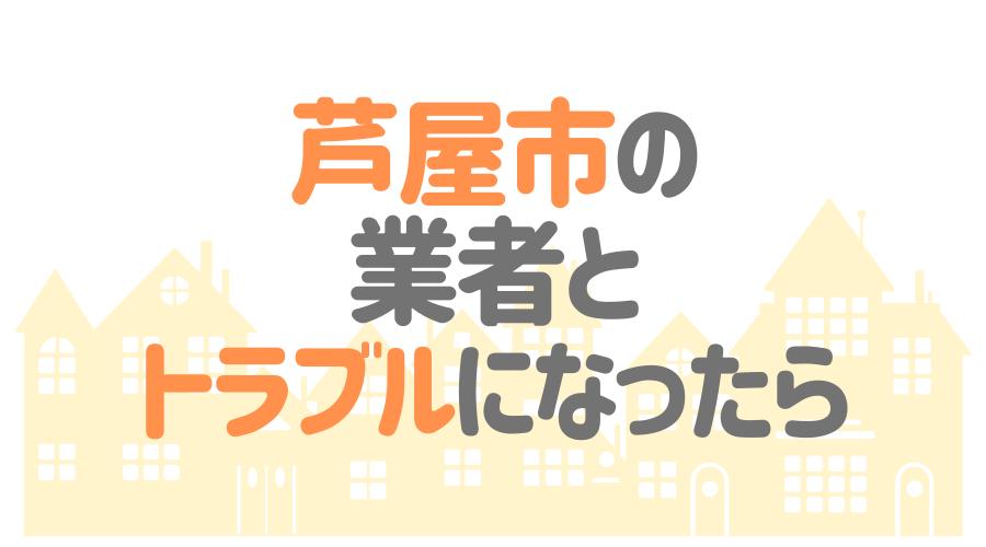 兵庫県芦屋市の塗装業者とトラブルになった場合の対処方法