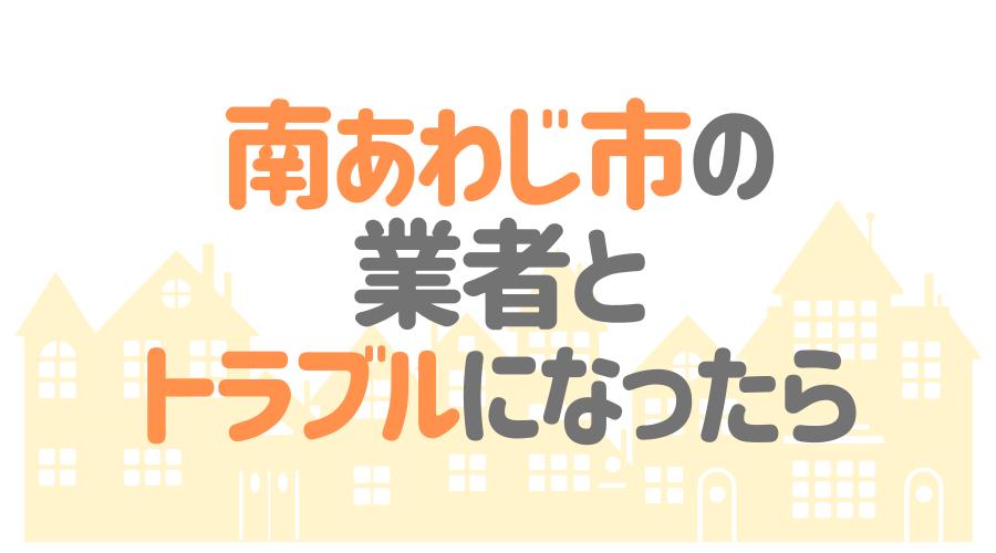 兵庫県南あわじ市の塗装業者とトラブルになった場合の対処方法