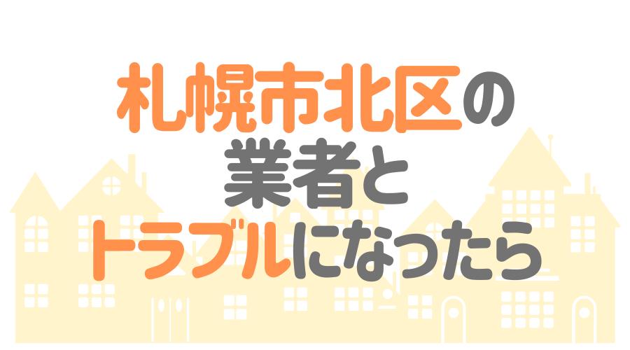 北海道札幌市北区の塗装業者とトラブルになった場合の対処方法