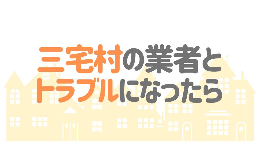 東京都三宅村の塗装業者とトラブルになった場合の対処方法