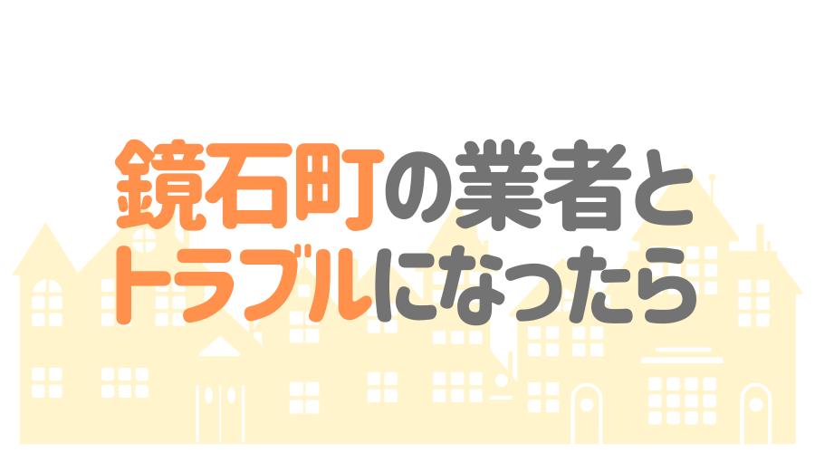 福島県鏡石町の塗装業者とトラブルになった場合の対処方法