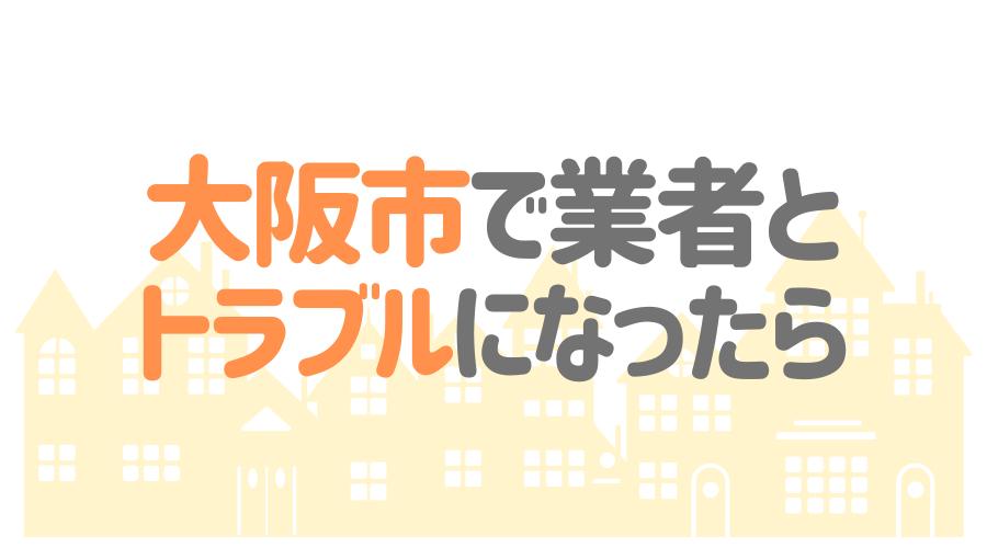 大阪府大阪市の塗装業者とトラブルになった場合の対処方法