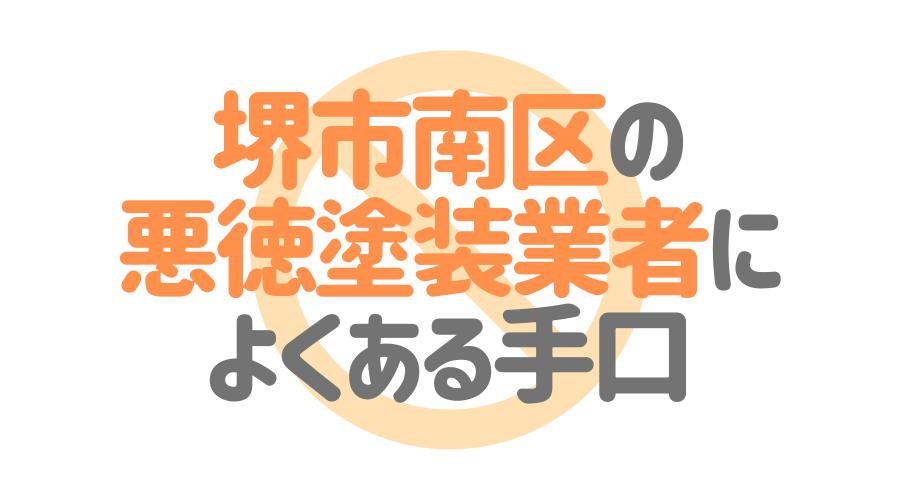 大阪府堺市南区の悪徳塗装業者によくある手口4パターン