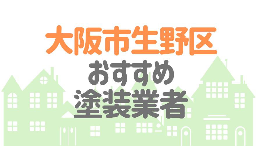 大阪市生野区おすすめ塗装業者