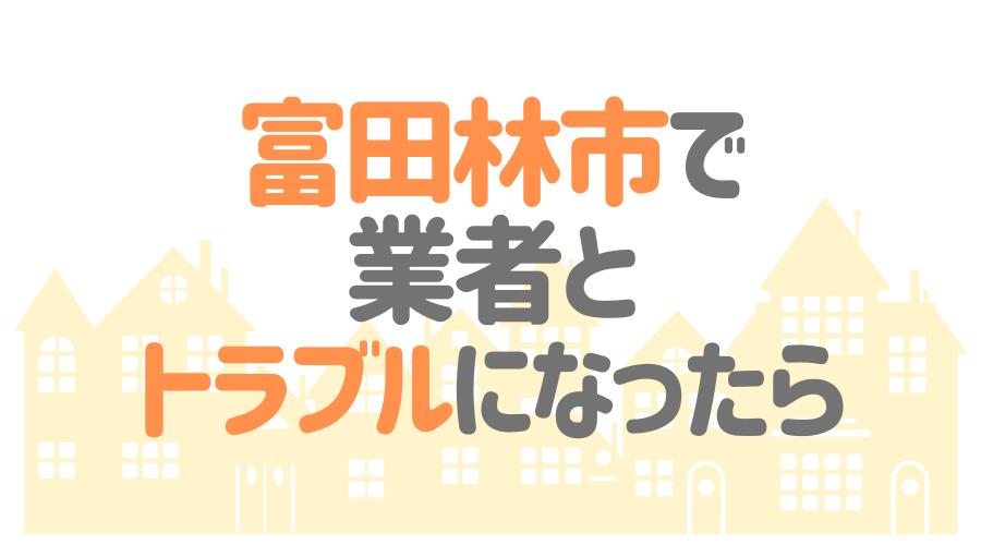 大阪府富田林市の塗装業者とトラブルになった場合の対処方法