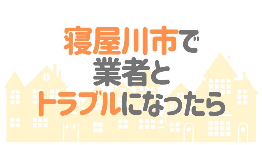 大阪府寝屋川市の塗装業者とトラブルになった場合の対処方法