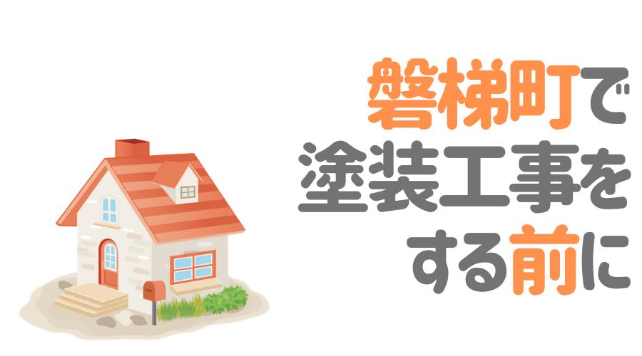 福島県磐梯町で塗装工事をする前に…