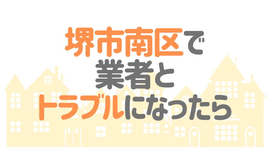 大阪府堺市南区の塗装業者とトラブルになった場合の対処方法