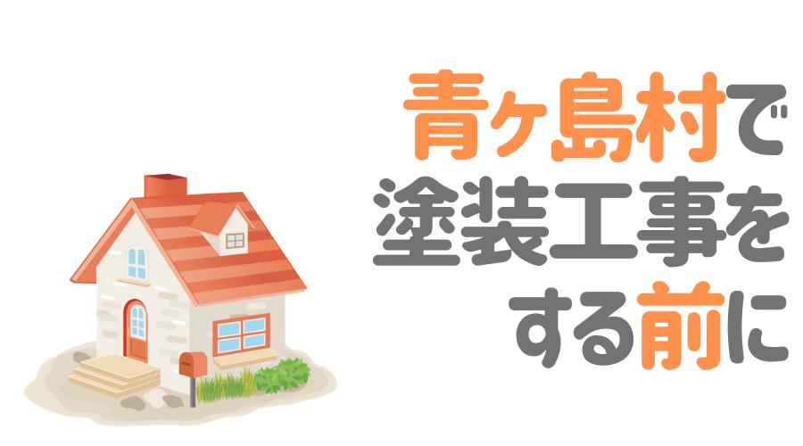 東京都青ヶ島村で塗装工事をする前に…