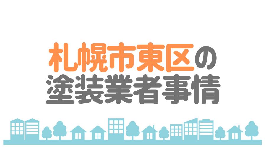 北海道札幌市東区の塗装業者事情