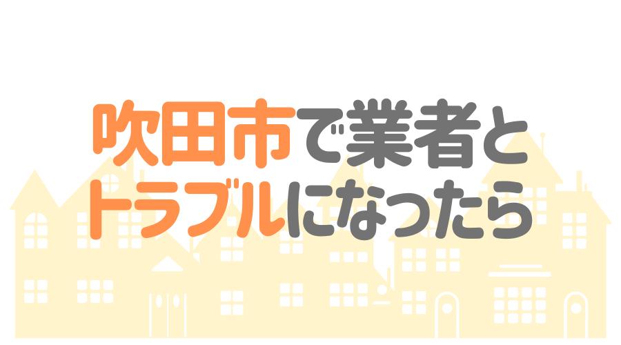 大阪府吹田市の塗装業者とトラブルになった場合の対処方法