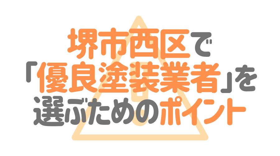堺市西区で「優良塗装業者」を選ぶためのポイント