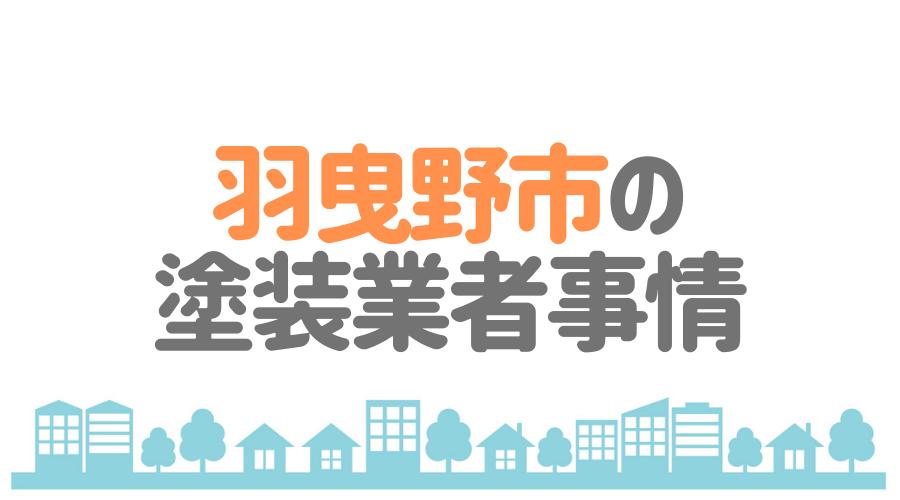 大阪府羽曳野市の塗装業者事情