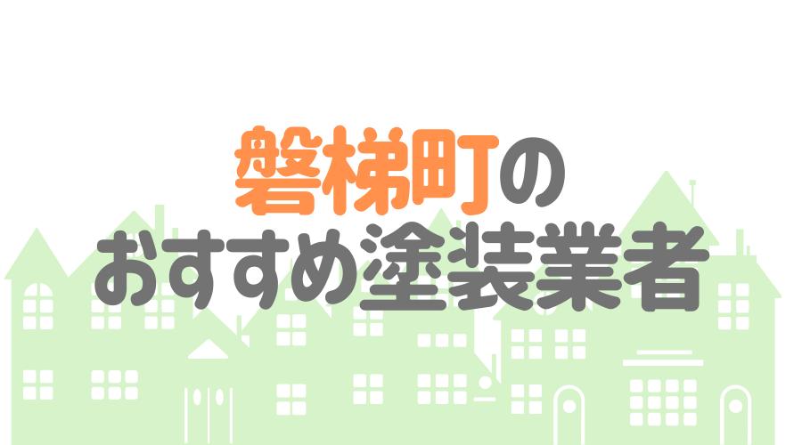 福島県磐梯町のおすすめ「屋根・外壁塗装業者」一覧