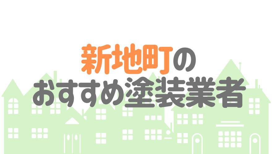 福島県新地町のおすすめ「屋根・外壁塗装業者」一覧